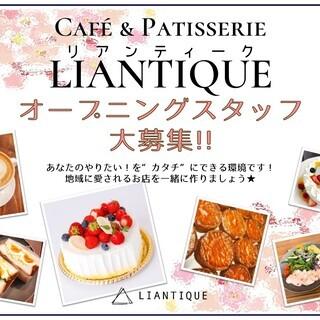 【正社員大募集】カフェ&パティスリー~LIANTIQUE~