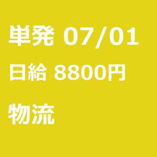 【急募】 07月01日/単発/日払い/川崎市: 【急募】未経験歓...
