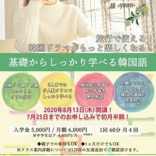 8月13日 韓国語教室OPEN!!