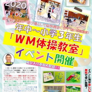 WM体操教室イベント情報