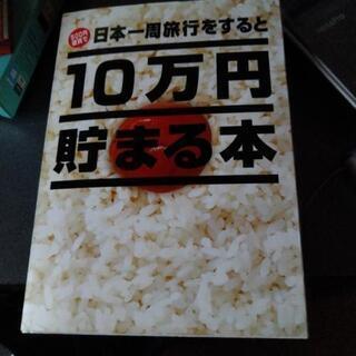 美品☆10万円たまる本
