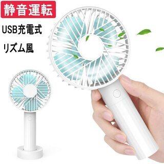 Yueetc 扇風機 USB 静音 卓上 手持ち 携帯扇風…
