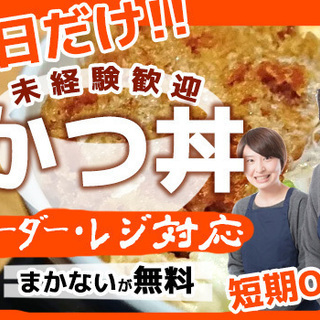 週1日~、1日3時間~OK!! ★まかない無料★ 人気のかつ丼屋...