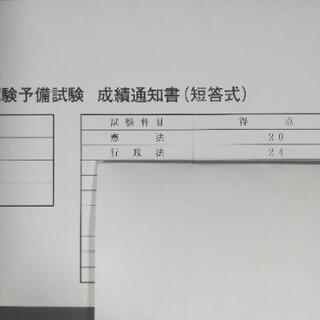予備試験初学者へのチューターとしてサポートします。 − 神奈川県
