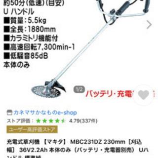 【値下げ】MBC231DZ マキタ 刈払機 マキタ充電式草刈機 ...