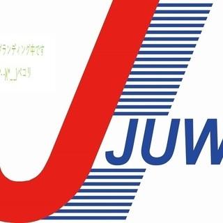 ④「オープニングスタッフ募集・みらい平駅徒歩5分・デイサービス」...
