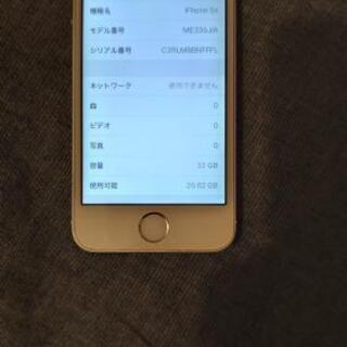 iPhone5S 32GB softbank 白ロム