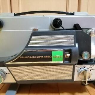 富士フイルム 8mm映写機  FUJICASCOPE  M40