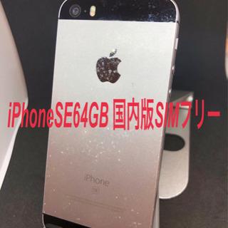 iPhoneSE 64GB 国内版SIMフリー #083