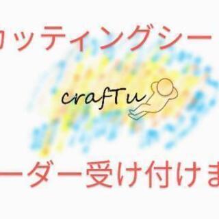 ★カッティングステッカー★オーダー受け付けます!!