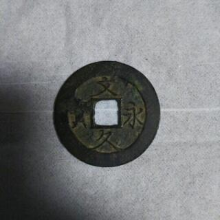 【文久永寳】古銭(昔のお金)
