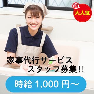 家事代行支援サービススタッフ募集【案件多数の為】