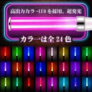【新品・未使用】コンサート ペンライト(2本セット) - おもちゃ