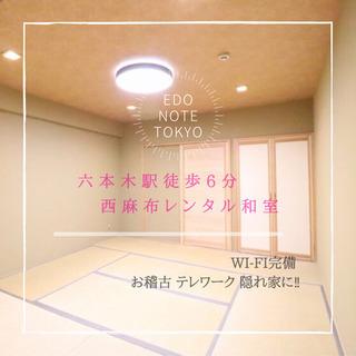 🌟和室レンタルスペース♦六本木駅近♦¥980〜/1h