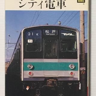 カラーブックス シティ電車