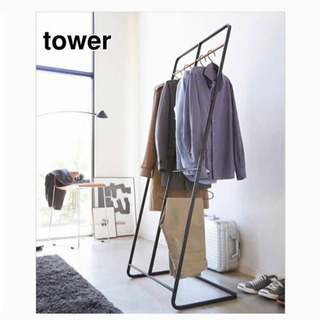 tower ハンガーラック