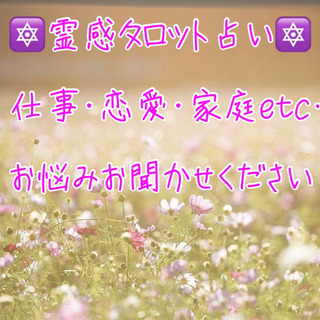 【鑑定モニターさん募集】直感・霊感タロット占い