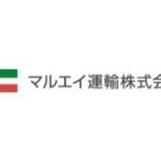 【マイカー通勤可】大型トラック運転手 月給25万円~42万円 津...