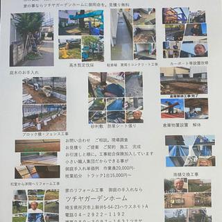 屋根外装リフォーム致します ツチヤガーデンホーム(埼玉県所沢市 ...