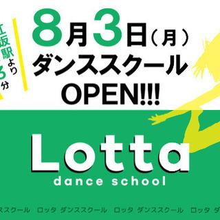 江坂駅から徒歩3分、3歳から通えるLottaダンススクール☆新規...