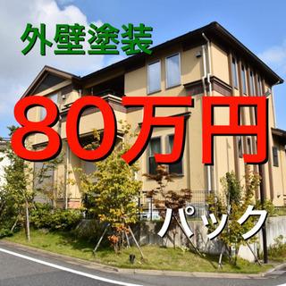 7月3棟限定 塗装工事コミコミ80万円