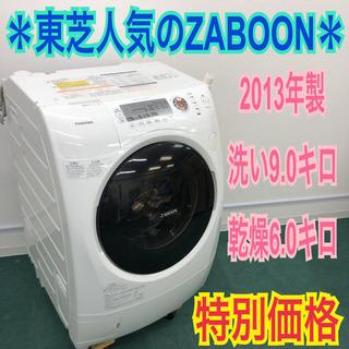 配達&設置無料*東芝 2013年製 人気のドラム式洗濯機*大容量...
