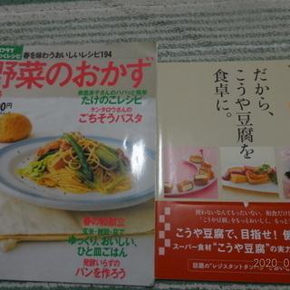 料理本4冊セット