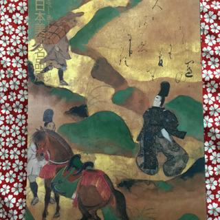 茶道具等 美術品の本