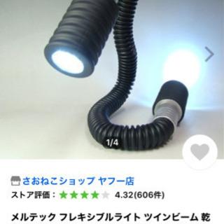 新品:Meltec LEDフレキシブルライトツインビーム
