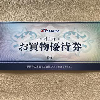 ヤマダ電機 株主優待券 お買い物優待券 5枚綴り