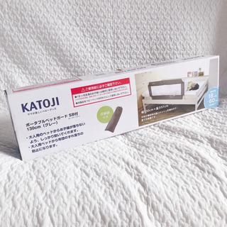 KATOJI ベッドガード 【 新品未使用 】