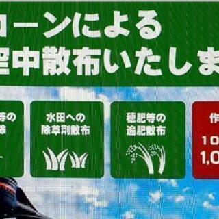 喜多方市・会津地区でドローン散布作業いたします。