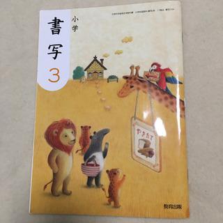 教育出版 小学書写3 教科書 書き方 小学3年生 家庭学習 国語