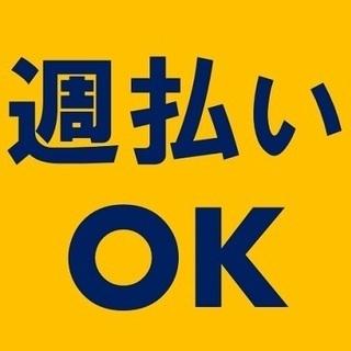 【日給8000円】週払いOK★倉庫内作業、台車の整理など