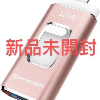 新品・未開封 USBメモリー 32GB iPhone Android
