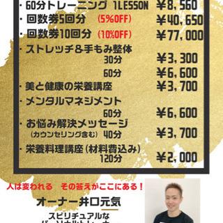 スピリチュアルなパーソナルトレーナー❗️生徒さん募集💪✨二俣川駅✨