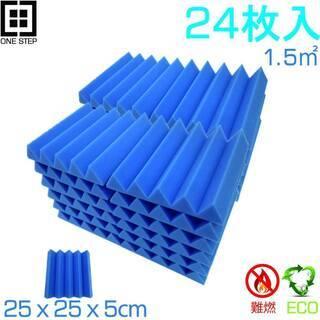 250 【24枚入り, ブルー】吸音材 吸音材質ポリウレタン 消...
