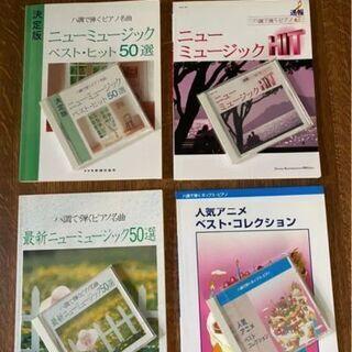 ハ調で弾くピアノ名曲ニューミュージック他計4冊CD付