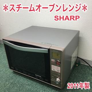 配達無料地域あり*シャープ  スチームオーブンレンジ 2011年...