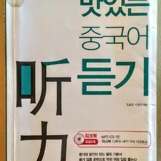 語学書 中国語 韓国語 勉強 本