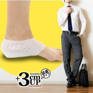 281 【新品】シークレットインソール 3cm アップ 靴下 中...