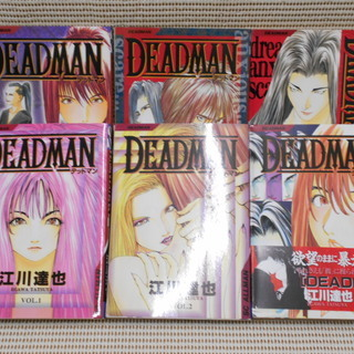 DEADMAN 全6巻完結セット