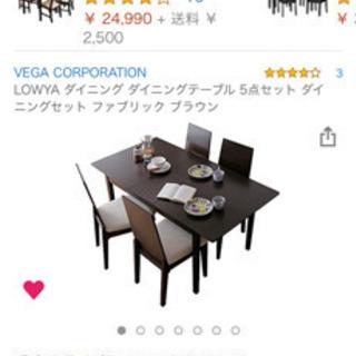 7/4受取限定 LOWYAダイニングテーブルセット