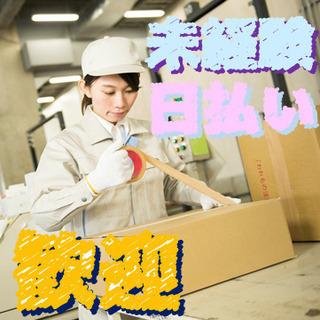 【残業なしのお仕事】食品の仕分け作業スタッフ!嬉しい日払い可能で...