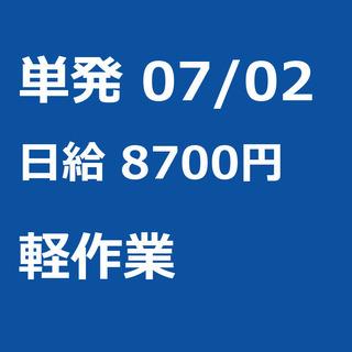 【急募】 07月02日/単発/日払い/葛飾区: 【急募】未経験歓...
