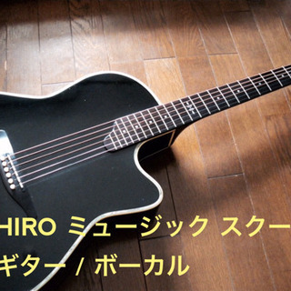 ヒロ ミュージック スクール  生徒募集!  ギター / ボーカル