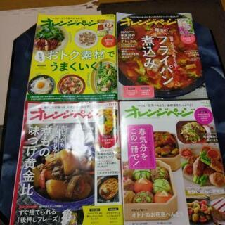 オレンジページ 全部で500円!