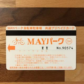 MAYパーク 自転車プリペイドカード