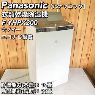 【良好】Panasonic 衣類乾燥除湿機 ハイブリッド式 F-...
