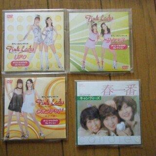 ピンクレディオリジナルDVDコレクション3枚とキャンディーズCD1枚